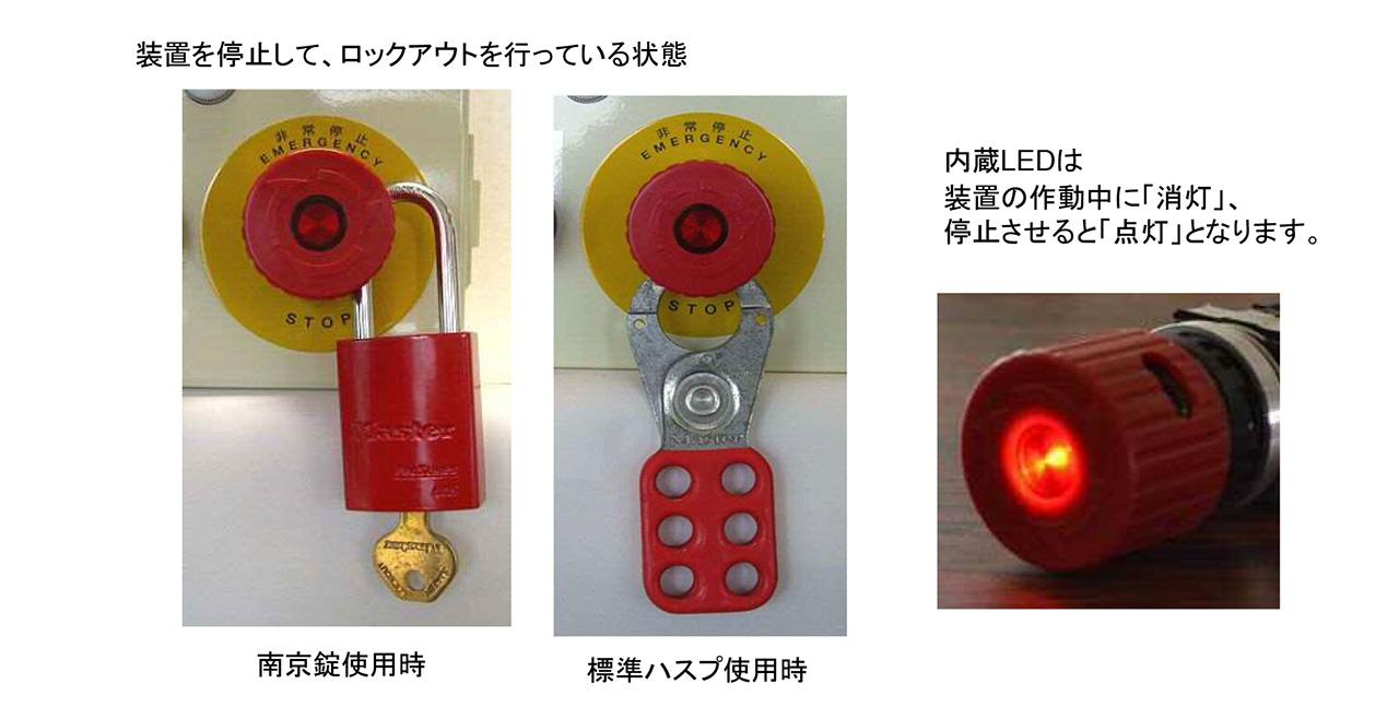 ロックアウト機構付き照光式非常停止スイッチ